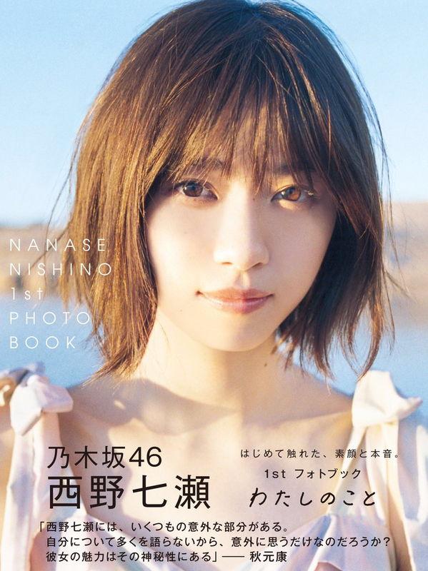 乃木坂46のエース西野七瀬、2年ぶりの超レアビキニ姿公開でヲタ歓喜www